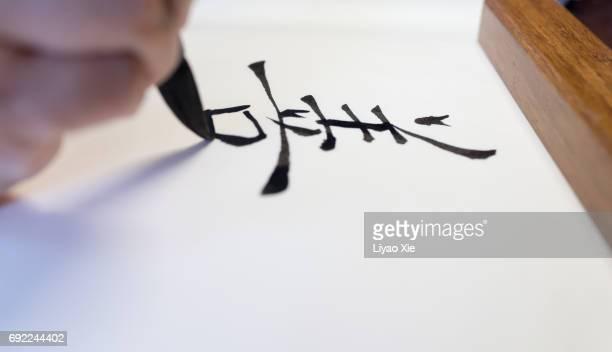 chinese/japanese calligraphy - 書道 ストックフォトと画像