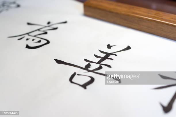 chinese/japanese calligraphy - liyao xie stock pictures, royalty-free photos & images