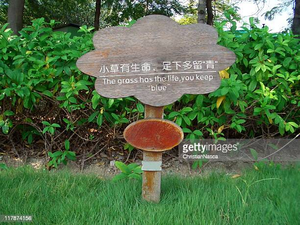 Chinglish for: Keep off the grass!