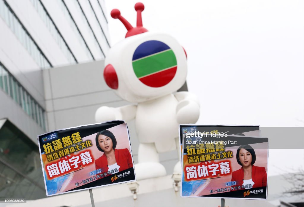 Civic Party and Neo Democrats stage a protest against the simplified Chinese subtitles appear on Television Broadcasts Limited(TVB) Mandarin TVB news programme programme at the entrance of the TVB Headquarters in Tseung Kwan O. 23FEB16 SCMP/ Nora Tam : News Photo