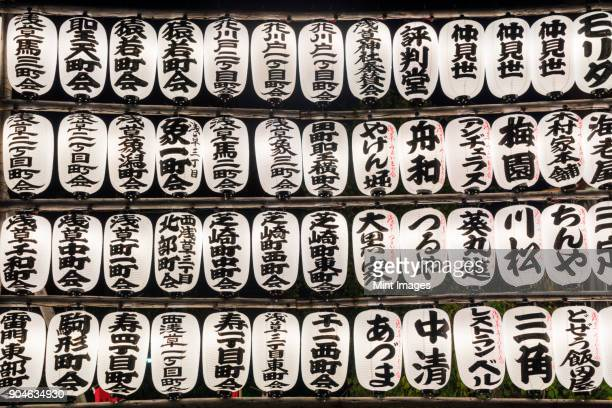 close up of a selection of traditional japanese lanterns. - niet westers schrift stockfoto's en -beelden