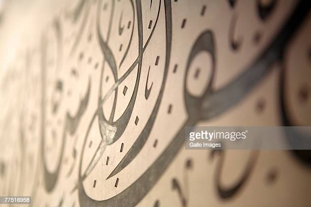 close up of decorative calligraphy. dubai, united arab emirates - culture stock pictures, royalty-free photos & images