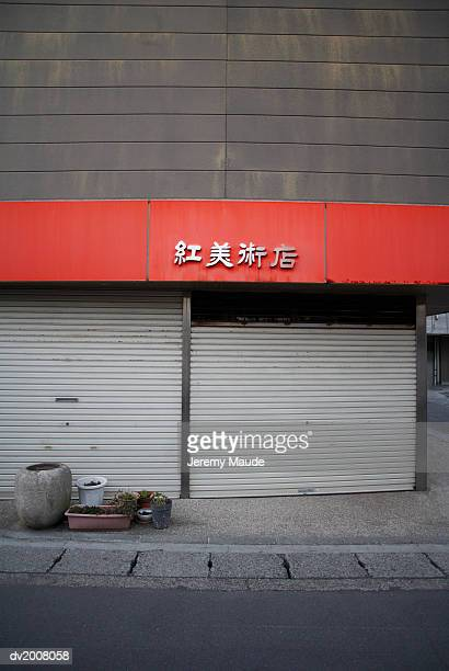 closed shop front, japan - roller shutter stock pictures, royalty-free photos & images