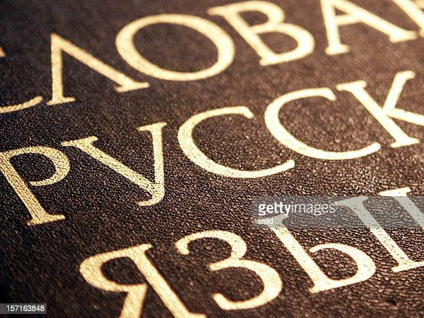 close-up of a gilded russian dictionary - russian culture stock pictures, royalty-free photos & images