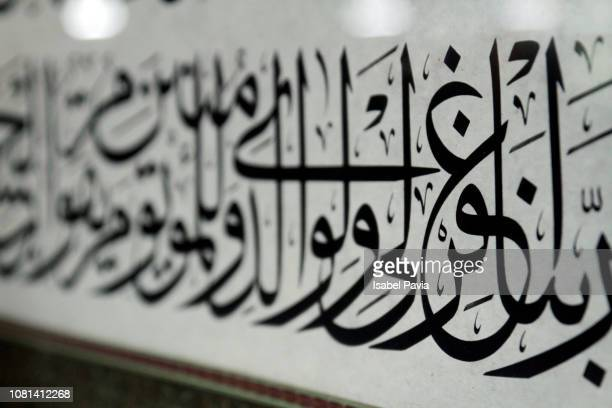 close-up of arabic calligraphy - arabic script stock pictures, royalty-free photos & images