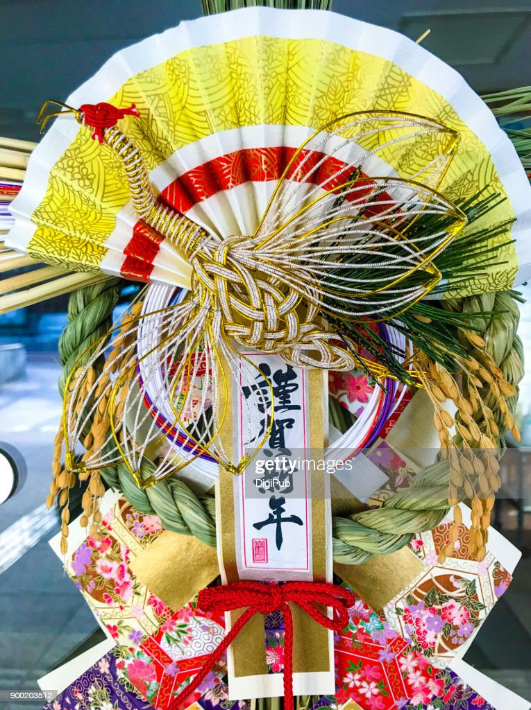 Close-up of Japanese New Year decoration : Stock Photo