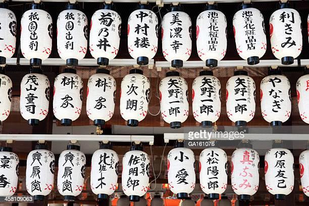 Close -up of 日本の紙製ランタン京都