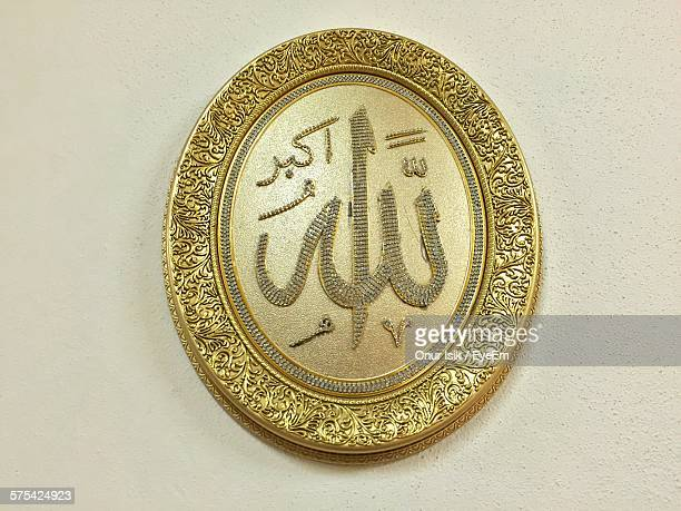 close-up of religious text in decoration on wall - allah photos et images de collection