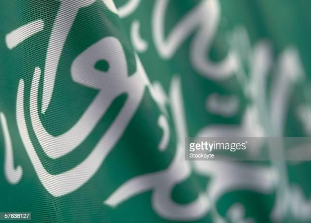 close-up of the flag of saudi arabia - saudi arabian flag stock photos and pictures