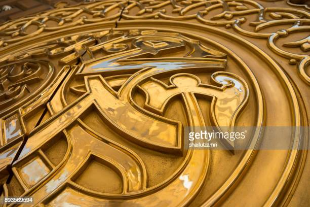 close-up view of golden door for mosque al-nabawi - shaifulzamri stock pictures, royalty-free photos & images