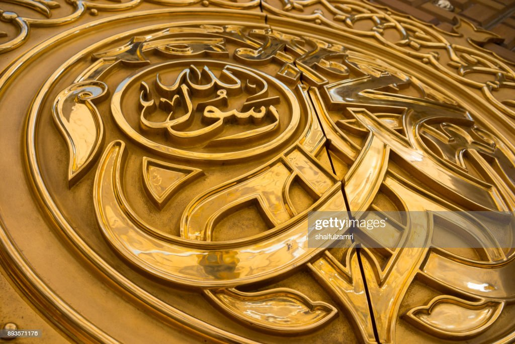 Close-up view of golden door for Mosque Al-Nabawi : Stock Photo