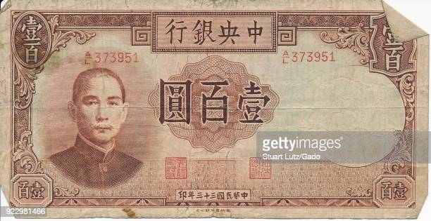 Color photograph of the front of a 1944 one hundred Yuan note, with inset portrait of the first president of the People's Republic of China, Sun...