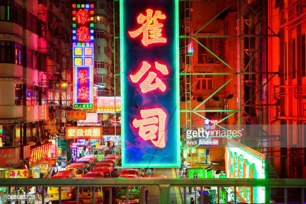 colourful neon signs crowded city streets nightlife hong kong china - hong kong stock pictures, royalty-free photos & images