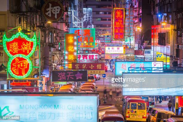 colourful neon signs crowded city streets nightlife hong kong china - kowloon stock pictures, royalty-free photos & images