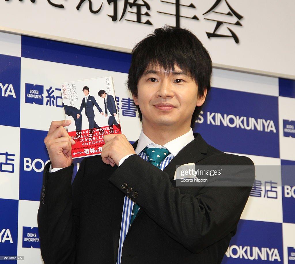 Masayasu Wakabayashi Attends Press Conference In Tokyo : ニュース写真