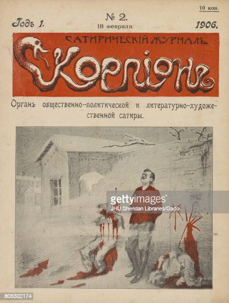 Cover image of Volume 1 Edition 2 of the Russian satirical magazine Scorpion with tagline reading 'The mouthpiece of public and political literary...