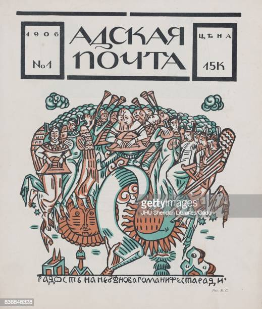 Cover of the Russian satirical journal Adskaia Pochta showing a crowd of people in heaven with musicians playing trumpets and lyres with text reading...