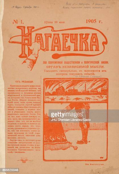 Cover of the Russian satirical journal Nagaechka showing a picture of bodies lying on the ground in front of buildings and another picture below of...
