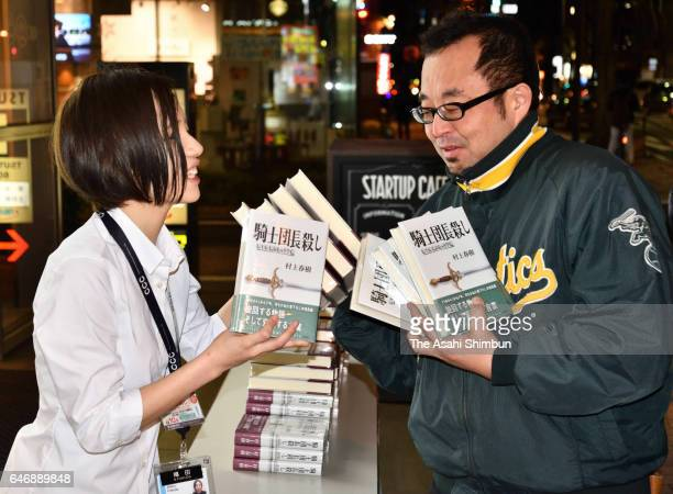 A customer purchases after Haruki Murakami's 'Kishidancho Goroshi' a twovolume work going on sale on February 24 2017 in Fukuoka Japan