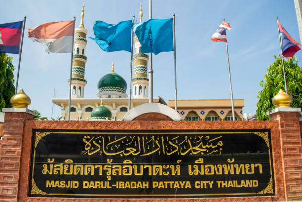 Darul Ibadah Mosque sign
