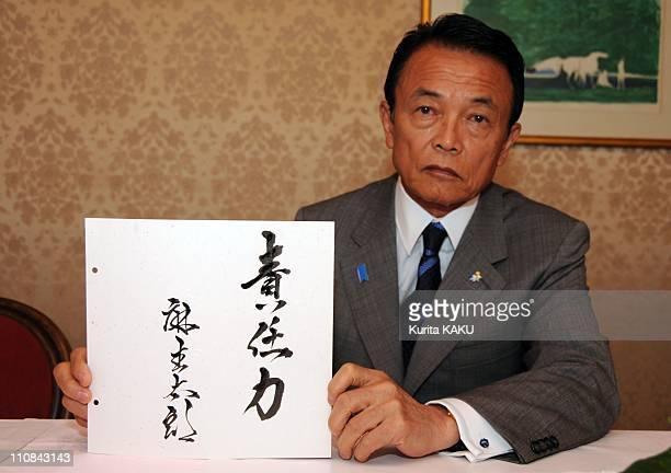 Debate Of Parties Leaders At Jnpc In Tokyo, Japan On August 17, 2009 - Prime Minister Taro Aso - The debate of party leaders at Japan National Press...