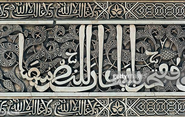 Decorative element with an inscription in Arabic Alhambra Granada Andalucia Spain