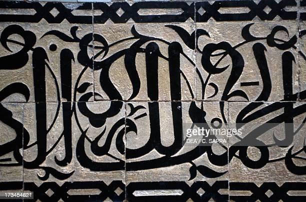 Decorative elements Medersa mosque Fez el Bali FesBoulemane Morocco Detail