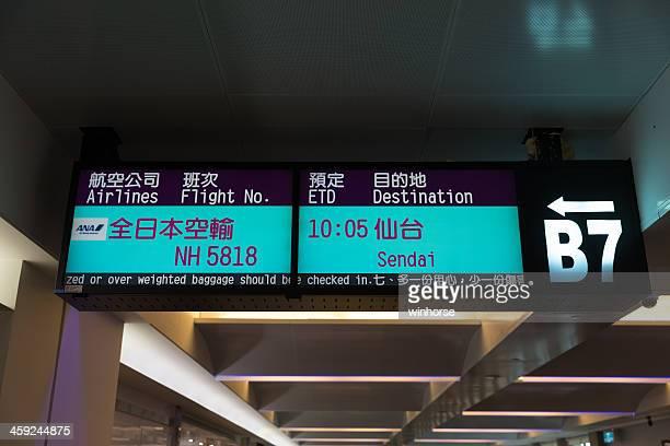 Placa de partidas do Aeroporto Internacional de Taiwan Taoyuan