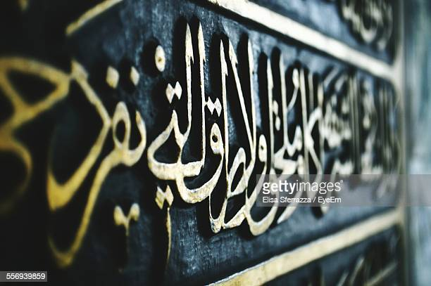 detail of arabic script carved on ancient stone - arabic script stock pictures, royalty-free photos & images