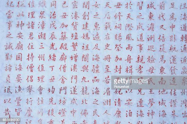 detail of script on hong kong wall - scrittura non occidentale foto e immagini stock