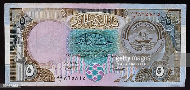 5 dinars banknote 19801991 obverse Kuwait 20th century