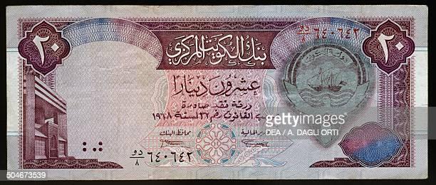 20 dinars banknote 19901999 obverse Kuwait 20th century