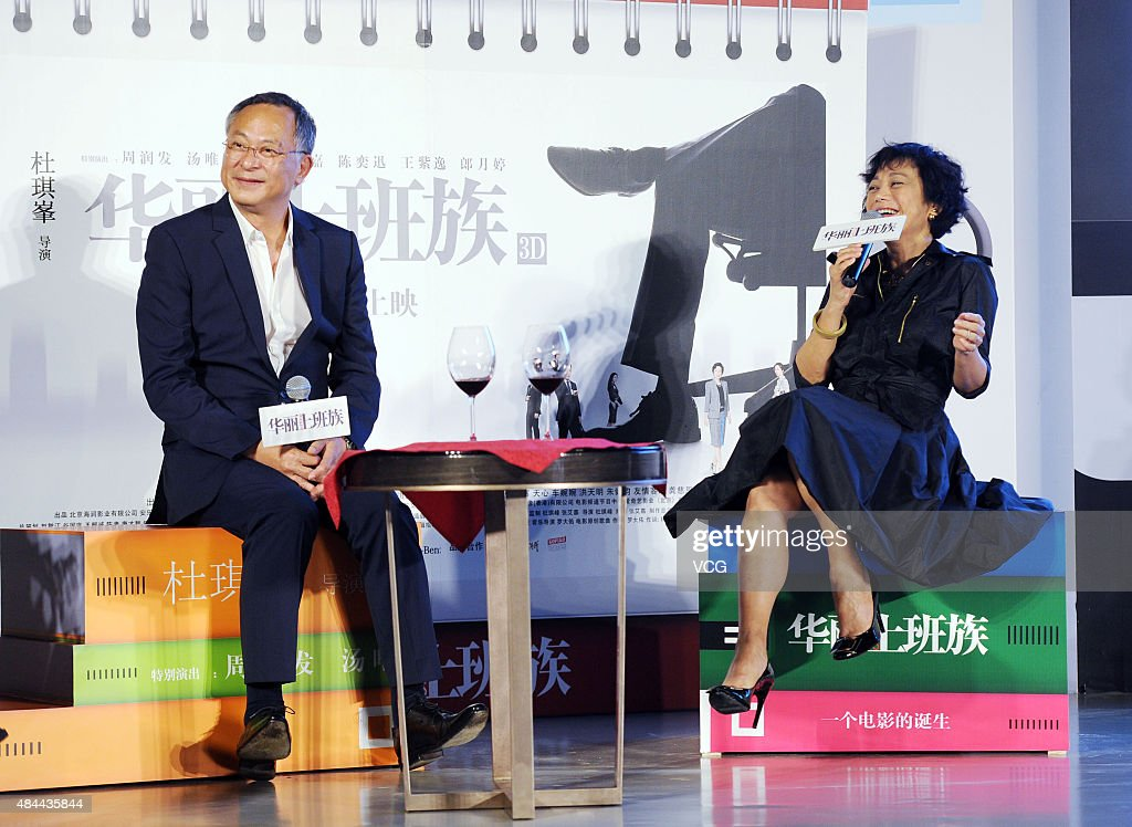 Director Johnnie To (L) and screenwriter Sylvia Chang attend the press conference of director Johnnie To's film 'Office' on August 18, 2015 in Beijing, China.