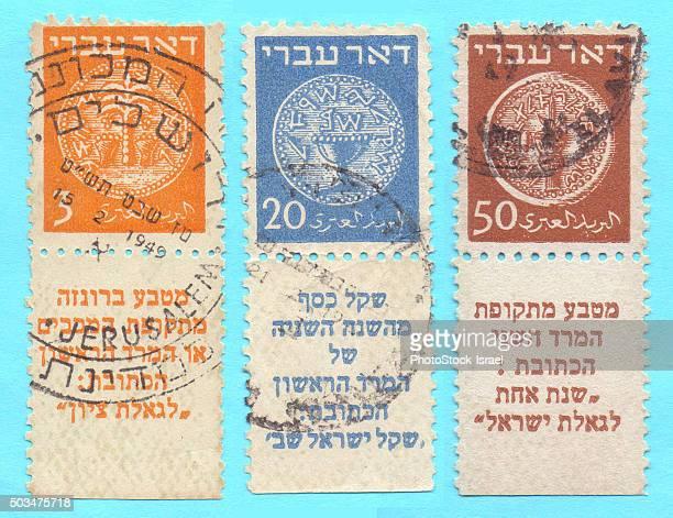 Doar Ivri (Hebrew Post) stamps