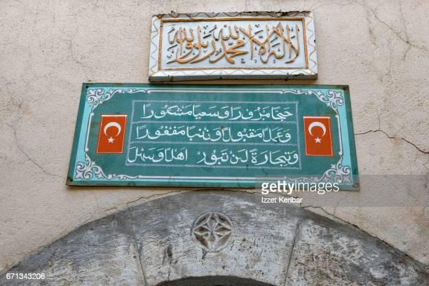 Door sign in arabic characters, Old Antakya, Hayat, southeastern Turkey