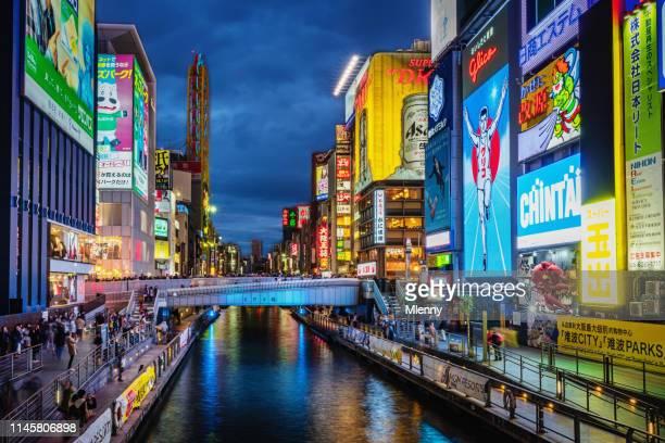 道頓堀大阪運河夜、日本 - 大阪 ストックフォトと画像