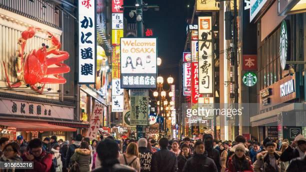 dotonbori, osaka - 大阪市 ストックフォトと画像