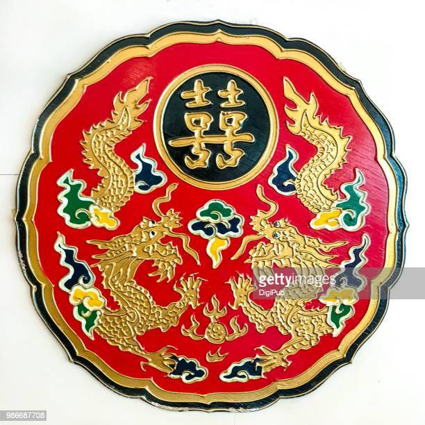 double happiness wall decoration - chinese language stock pictures, royalty-free photos & images