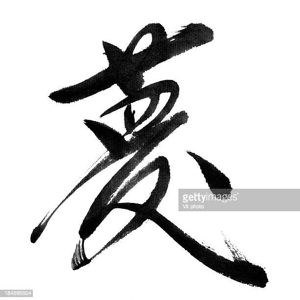 Japanese Symbols Stock Photos And Pictures Getty Images