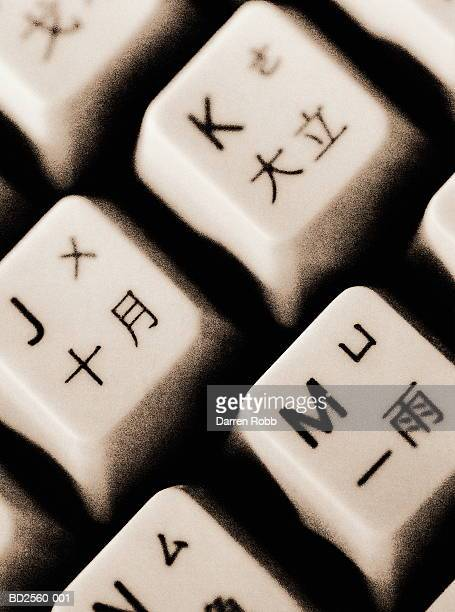 dual language keyboard, close-up (toned b&w) - niet westers schrift stockfoto's en -beelden