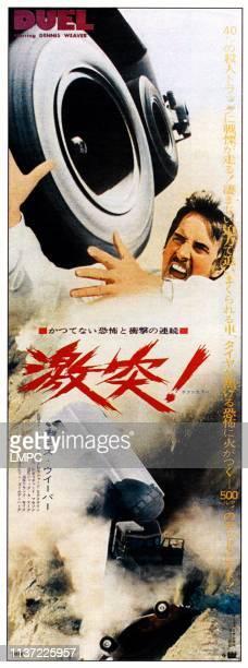 Duel poster Dennis Weaver on Japanese poster art 1971