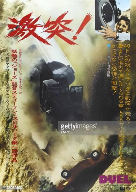 Duel poster Japanese poster Dennis Weaver 1971