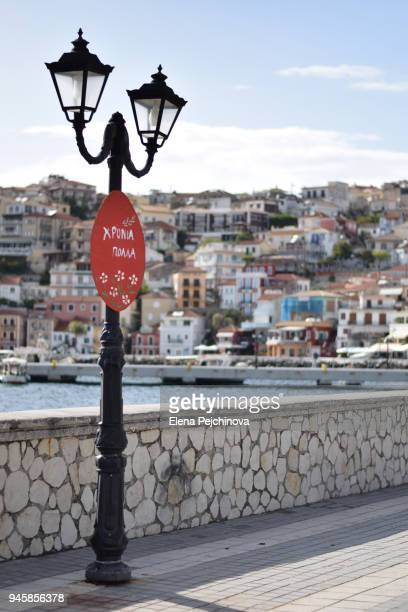 easter in parga - greek easter stock pictures, royalty-free photos & images