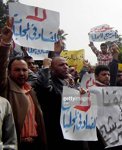 Egyptian Muslim brotherhood supporters demonstrate in Tanta city 110 kms north of Cairo on March 9 2008 Thousands of members of the opposition Muslim...