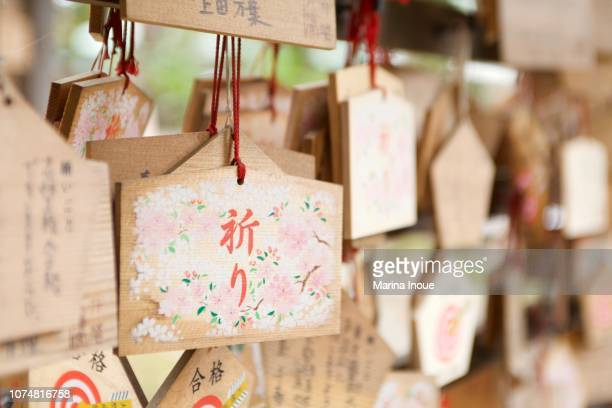 ema, wooden votive picture, at a shrine - inoue stock photos and pictures