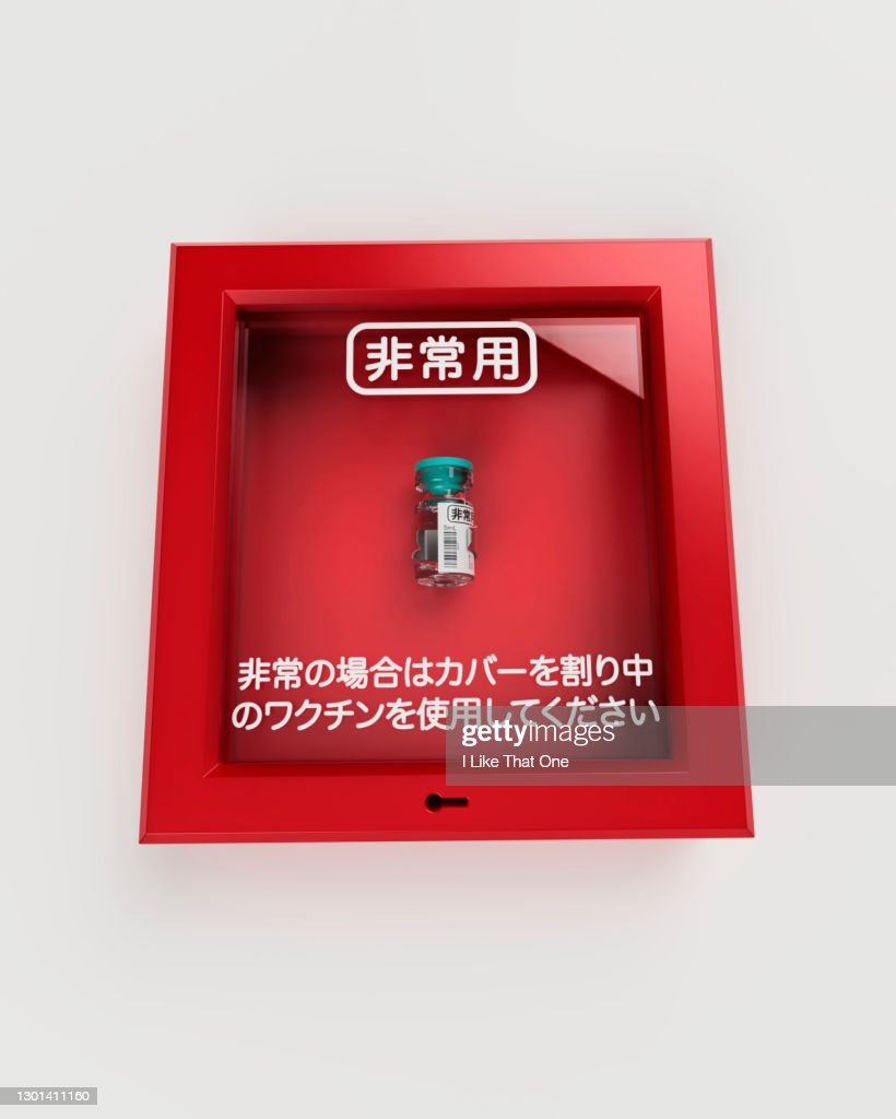 Emergency Break Glass Box Containing Vaccine : Stock Photo