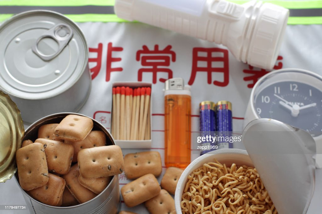 Emergency food at the time of disaster : Stock Photo
