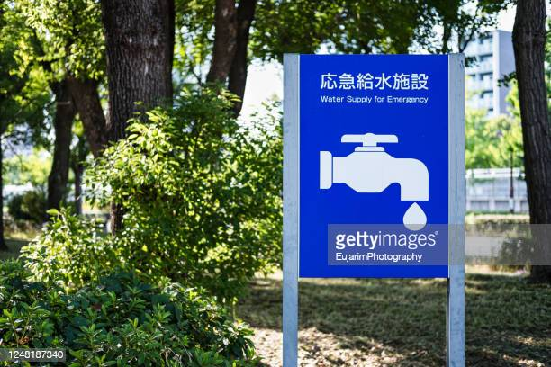 emergency water supply sign in japanese - 自然災害 ストックフォトと画像