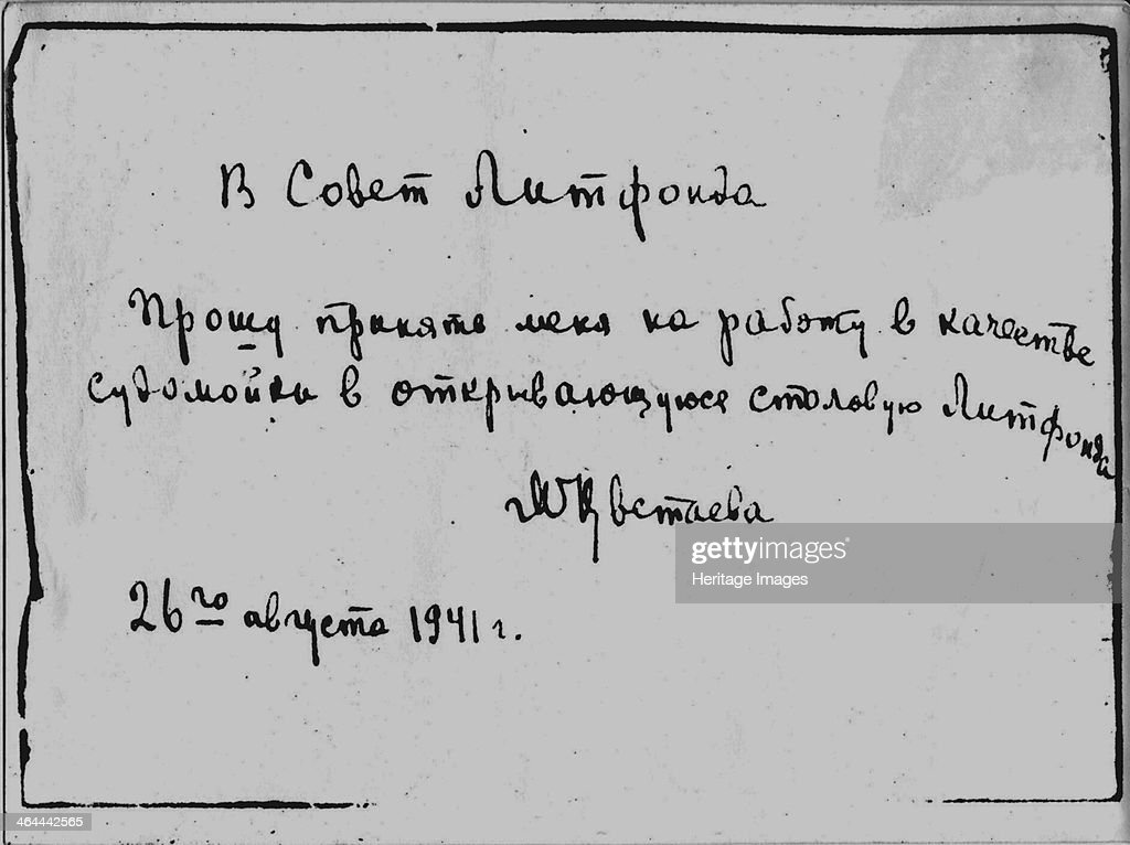 Employment application for the position of Dishwasher by Marina Tsvetaeva. Artist: Anonymous : News Photo
