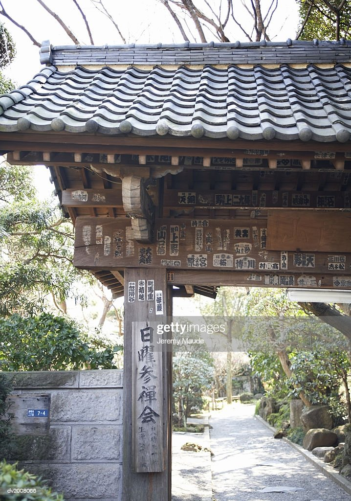 Entrance Gate, Japan : Stock Photo